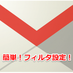 gmail-filter_640